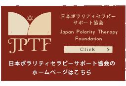 日本ポラリティセラピーサポート協会