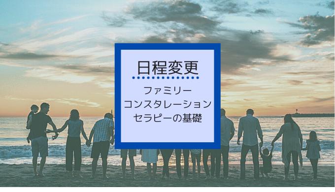 【日程変更】Sara Fancy ファミリー・コンスタレーション〜セラピーの基礎〜