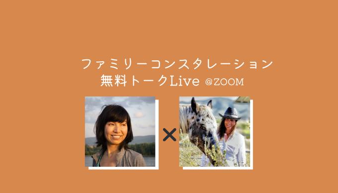 【無料トークLive】ファミリーコンスタレーション
